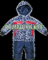 Детский весенний, осенний термокомбинезон (куртка и полукомбинезон) на флисе и холлофайбере, р. 80 М11