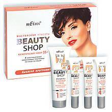 Косметический набор Beauty shop (35+)