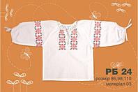 Рубашка Вышиванка р.110 р.110