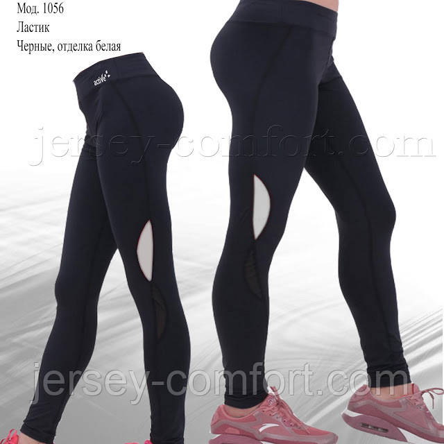 Спортивные брюки -леггинсы женские (эластан)