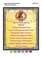 Схема для частичной вышивки бисером - Молитва за дочку