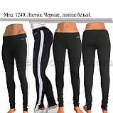 Спортивные брюки -леггинсы женские. Мод. 1240. (эластан).Лампас., фото 3