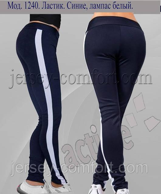 Спортивні брюки -штани жіночі. Мод. 1240. (еластан).Лампас.