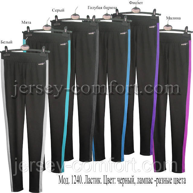 Спортивные брюки женские  Мод. 1240. (эластан)