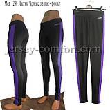 Спортивные брюки -леггинсы женские. Мод. 1240. (эластан).Лампас., фото 6