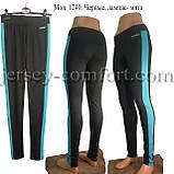 Спортивные брюки -леггинсы женские. Мод. 1240. (эластан).Лампас., фото 7