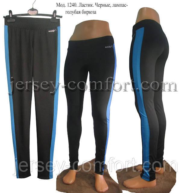 Спортивные брюки -леггинсы женские (эластан).Лампас.