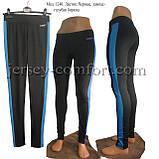 Спортивные брюки -леггинсы женские. Мод. 1240. (эластан).Лампас., фото 8