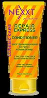 Відновлюючий експрес-кондиціонер