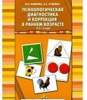 Психологическая диагностика и коррекция в раннем возрасте (2,5-3 года) Павлова Н.Н., Руденко Л.Г.