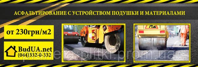 Асфальтирование- БЫСТРО, КАЧЕСТВЕННО, ДОСТУПНО. (044) 332-0-332