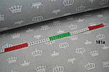 Бязь с разными белыми коронами на светло сером фоне (№181а), фото 5
