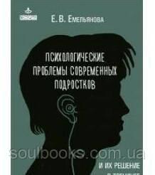 Психологические проблемы современных подростков и их решение в тренинге. Емельянова Е.В.
