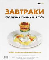 Завтраки. Коллекция лучших рецептов Федотова И