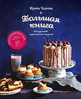 Искусство идеального пирога. Большая книга Чадеева И