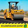 Планирование грунтовой дороги (разметка, грейдер)