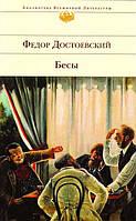 Бесы  Достоевский Ф
