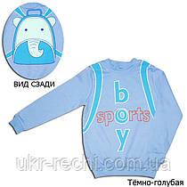 Детский джемпер для мальчика РЮКЗАЧОК-2