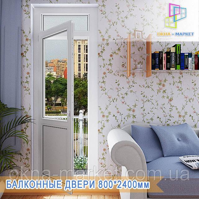 Двери с фрамугой на балкон ЦЕНА