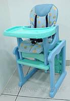Детский стульчик-трансформер BT-HC-0020 BLUE GRACIA