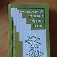 Комплексная коррекция трудностей обучения в школе.  Ж.М. Глозман, А.Е. Соболевой