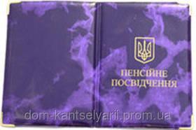 Обложка для документов Пенсион. 30-ПП