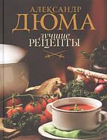 Лучшие рецепты Дюма А