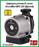 Циркуляционный насос Grundfos UPS 25-40-130 (Дания)