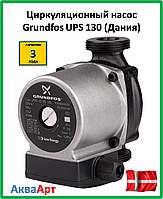 Циркуляционный насос Grundfos UPS 25-60-130 (Дания)