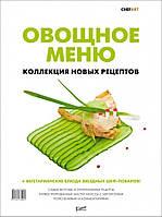 Овощное меню. Коллекция новых рецептов сост Федотова И