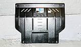 Защита картера двигателя и кпп Fiat Qubo  2008-, фото 4