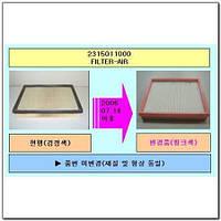 Фильтр воздушный (пр-во SsangYong) 2315011000