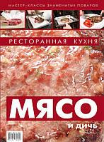Ресторанная кухня. Мясо и дичь сост Федотова И
