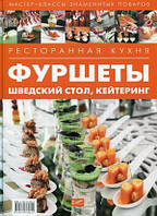 Ресторанная кухня. Фуршеты, шведский стол, кейтеринг сост Федотова И