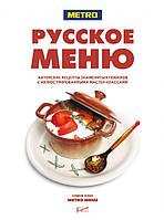 Русское меню. Автор. рецепты знамен. поваров с иллюстр. мастер классами сост. Федотова И