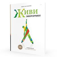 Живи Энергично! Система здоровья Вячеслава Смирнова
