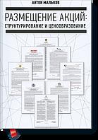 Размещение акций. Структурирование и ценообразование 2012