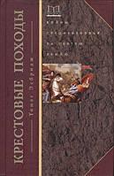Крестовые походы. Войны Средневековья за Святую землю. Эсбридж Т.