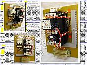 Б5130, БМ5130 блок управления асинхронным нереверсивным двигателем, фото 3