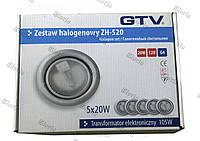 Набор 5  светильников+трансформатор