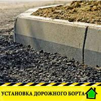 Укладка дорожного бордюра 1 м (за работы)