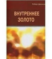 Внутреннее золото. Понимание психологической проекции.  Джонсон Р.
