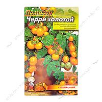 Семена помидора Черри золотой 0, 1гр