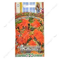 Семена бегонии ампельной евро пакет Афродита F1 5 семян