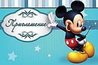 Пригласительные Микки Маус 10 шт. на День рождения в стиле Микки Маус