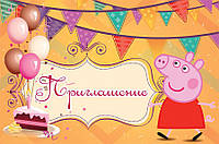 Пригласительные Свинка Пеппа 10 шт. на День рождения в стиле Свинка Пеппа