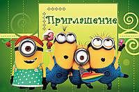 Пригласительные Миньоны 10 шт. на День рождения в стиле Миньоны
