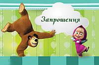Запрошення Маша та ведмідь 10 шт. на День народження в стилі Маша та ведмідь
