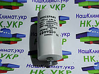 Конденсатор CBB60 100µF(Мкф) ± 5%, 450V, 50/60Hz, с 4 клемами, ВЫСОКОЕ КАЧЕСТВО, производитель whicepart.