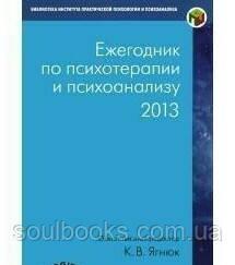 Ежегодник по психотерапии и психоанализу (2013)  Ягнюк К.